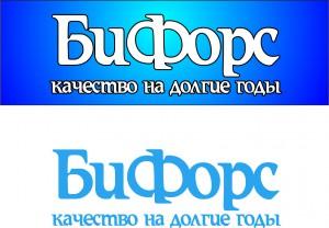 лого Бифорс