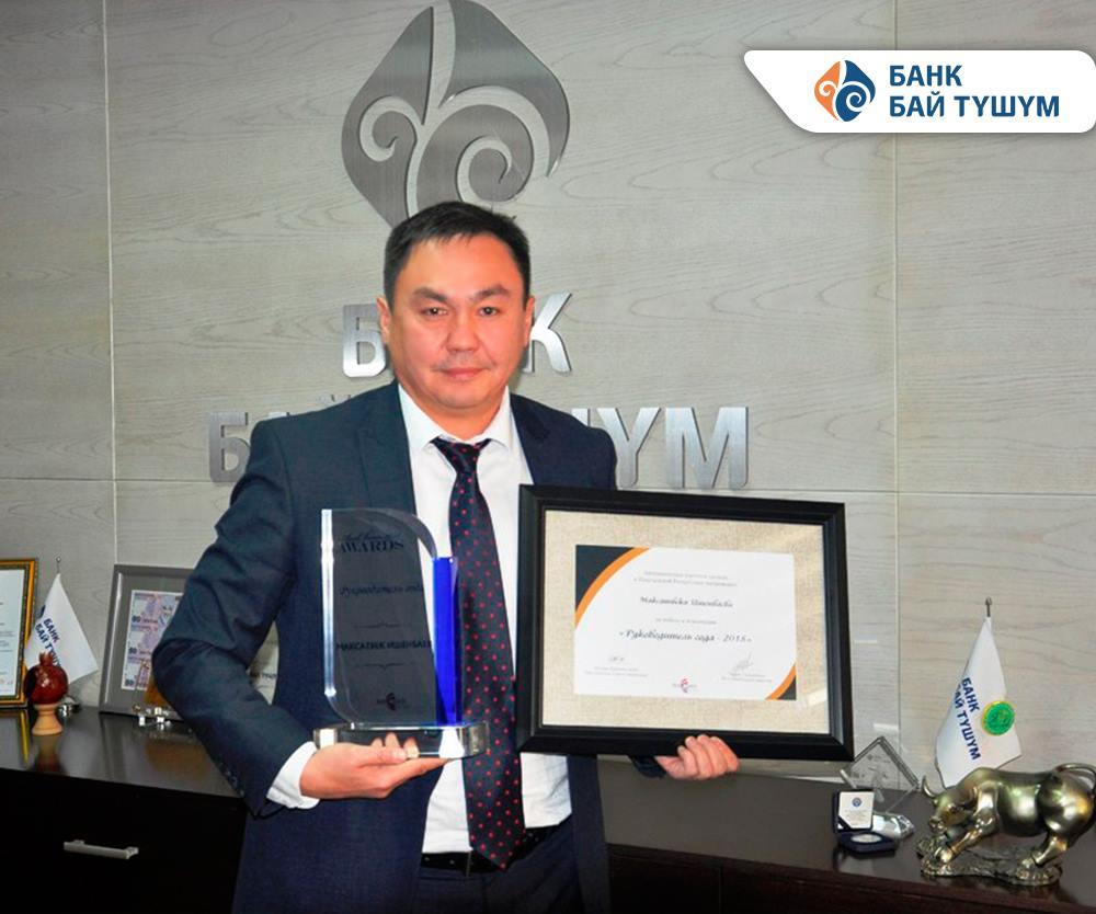 Bai-Tushum-Bank_certificate