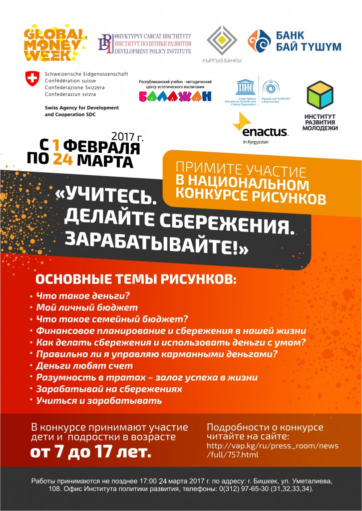 poster global money week исходник 24
